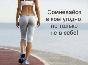 Здоровое и сбалансированное питание сделает твое тело лучше и придаст уверенности в себе!